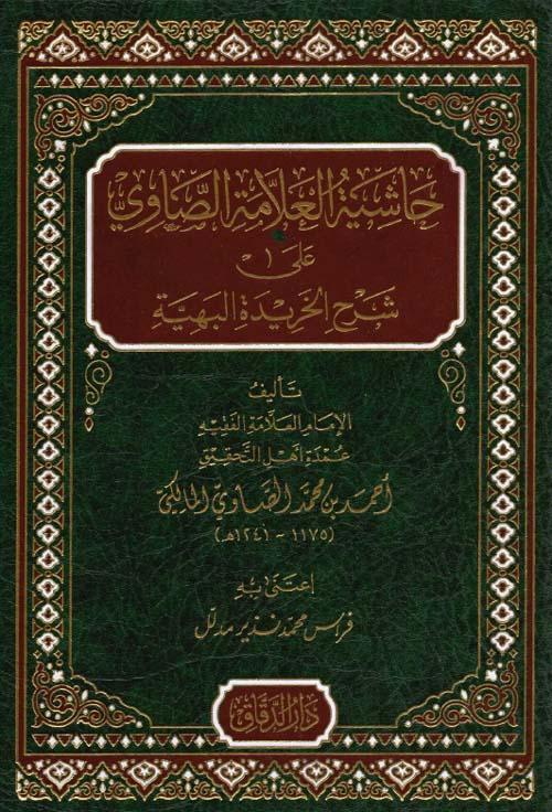 حاشية العلامة الصاوي على شرح الخريدة البهية