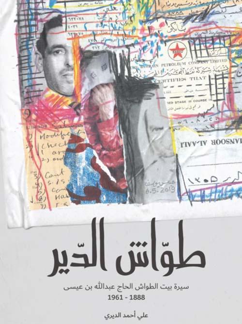 طواش الدير: سيرة بيت الطواش الحاج عبد الله بن عيسى   1888 - 1961