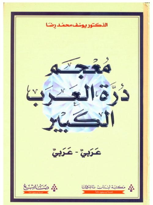 معجم درة العرب الكبير عربي-عربي