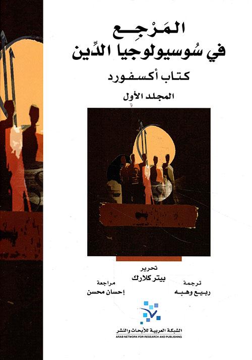المرجع في سوسيولوجيا الدين ؛ كتاب أكسفورد