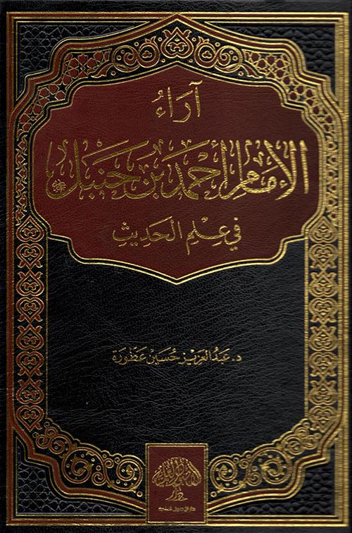آراء الإمام أحمد بن حنبل في علم الحديث