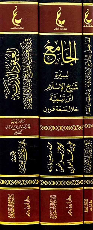 آثار شيخ الإسلام إبن تيمية ـ المجموعة الأولى