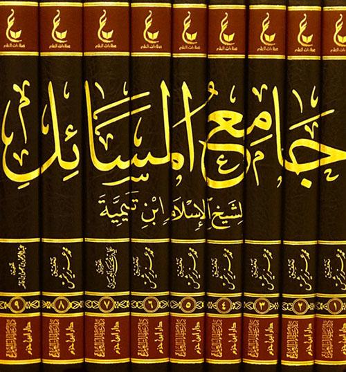 آثار شيخ الإسلام إبن تيمية ـ المجموعة الثانية