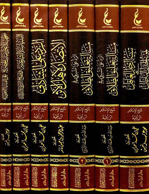 آثار شيخ الإسلام إبن تيمية ـ المجموعة الثالثة