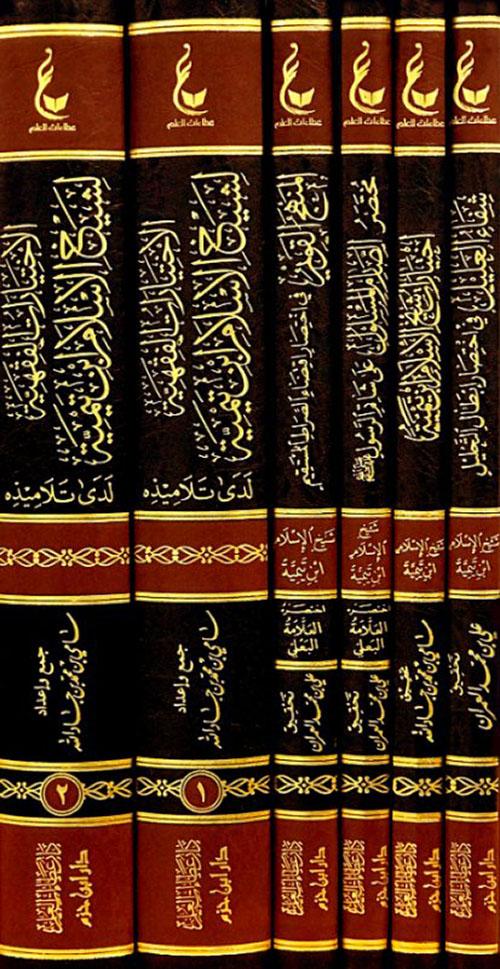 آثار شيخ الإسلام إبن تيمية ـ المجموعة الرابعة