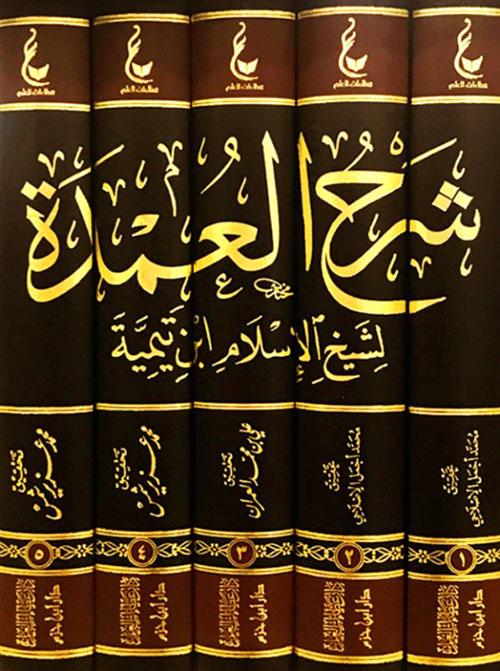 آثار شيخ الإسلام إبن تيمية ـ المجموعة الخامسة