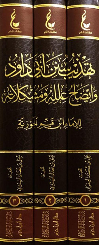 آثار الإمام إبن القيم الجوزية ـ المجموعة السابعة