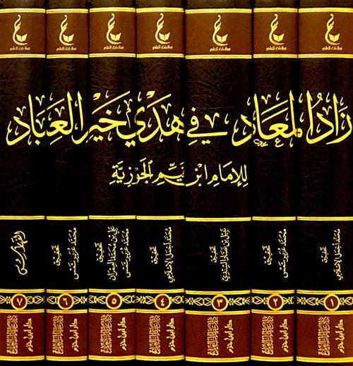 آثار الإمام إبن القيم الجوزية ـ المجموعة الثامنة ( شاموا )