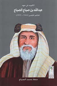 الكويت في عهد عبد الله بن صباح الصباح ؛ الحاكم الخامس (1866 - 1892)