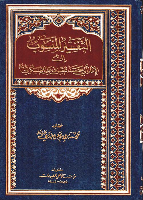 التفسير المنسوب إلى الإمام أبي محمد الحسن بن علي العسكري