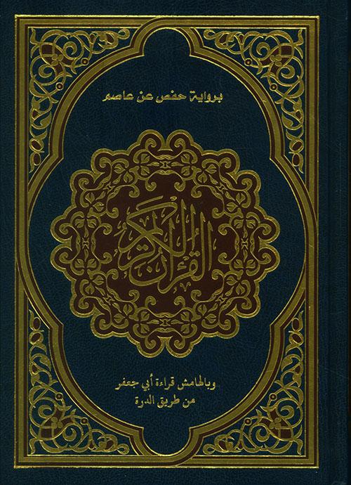 مصحف برواية حفص وبالهامش ابي جعفر
