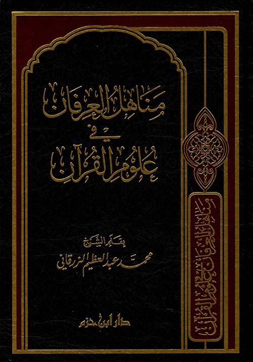 مناهل العرفان في علوم القرآن ( شاموا )