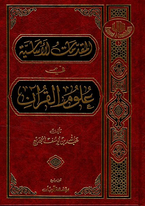 المقدمات الأساسية في علوم القرآن ( شاموا )