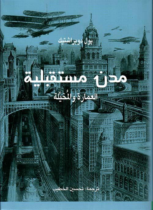 مدن مستقبلية - العمارة والمخيلة