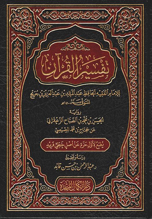 تفسير القرآن للإمام الفقيه الحافظ عبد الملك بن عبد العزيز بن جريج