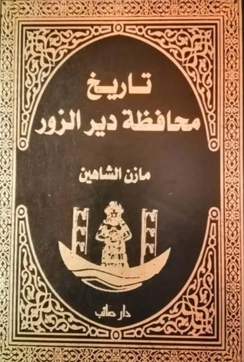 تاريخ محافظة دير الزور