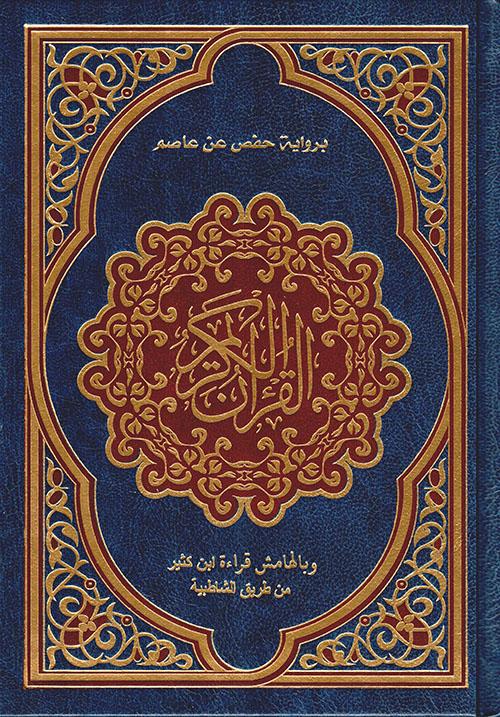 القرآن الكريم برواية حفص عن عاصم