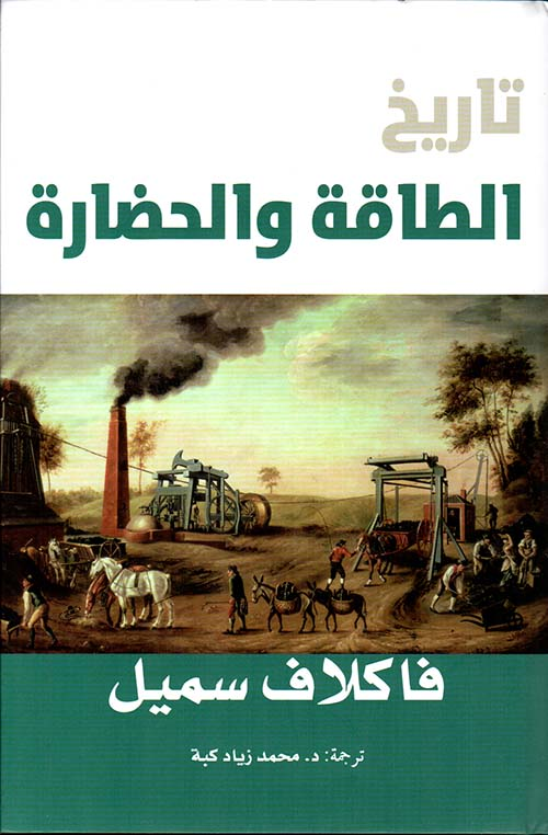 تاريخ الطاقة والحضارة