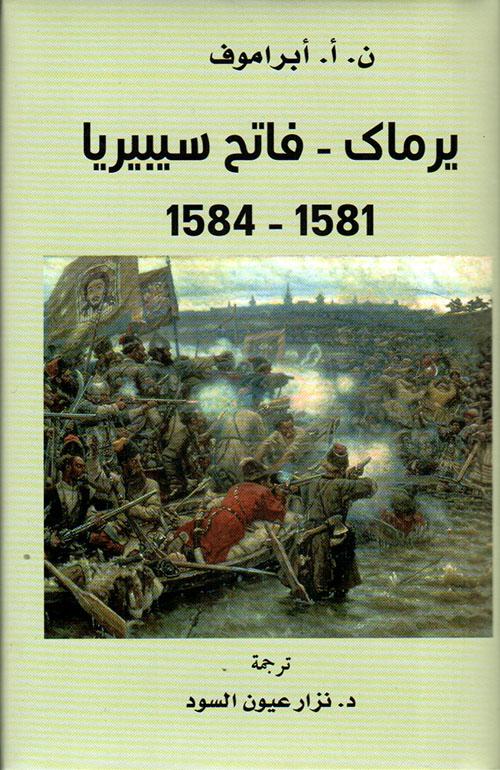 يرماك - فاتح سيبيريا 1581 - 1584