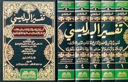 تفسير البدليسي ؛ تفسير إشاري صوفي شارح لمقامات الدين الثلاث