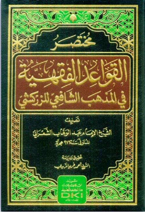 مختصر القواعد الفقهية في المذهب الشافعي للزركشي - (شموا)