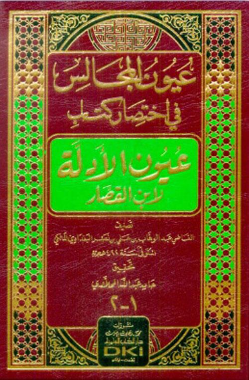 عيون المجالس في اختصار كتاب ؛ عيون الأدلة لابن القصار - جزءان بمجلد واحد