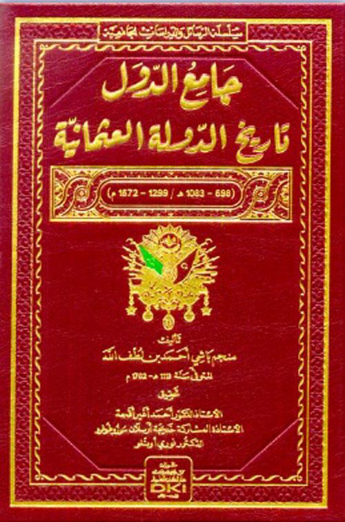 جامع الدول ؛ تاريخ الدولة العثمانية 698 - 1083هـ / 1299 - 672 م
