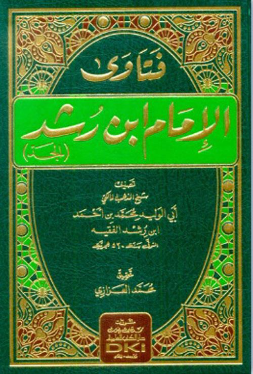 فتاوى الإمام ابن رشد (الجد)