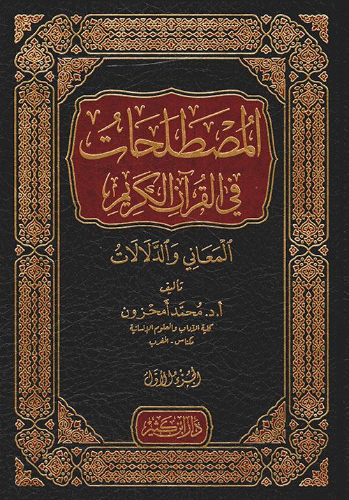 المصطلحات في القرآن الكريم ؛ المعاني والدلالات