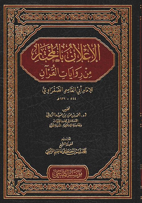 الإعلان بالمختار من روايات القرآن