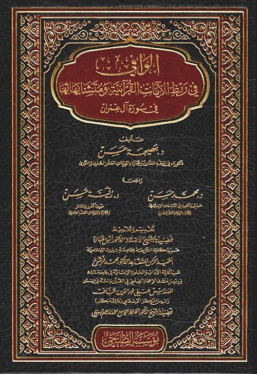 الوافي في ربط الآيات القرآنية ومتشابهاتها في سورة آل عمران