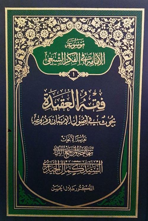 موسوعة الإمامة في الفكر الشيعي