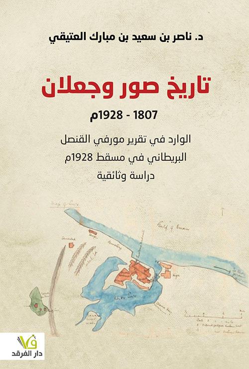 تاريخ صور وجعلان 1807 - 1928 م