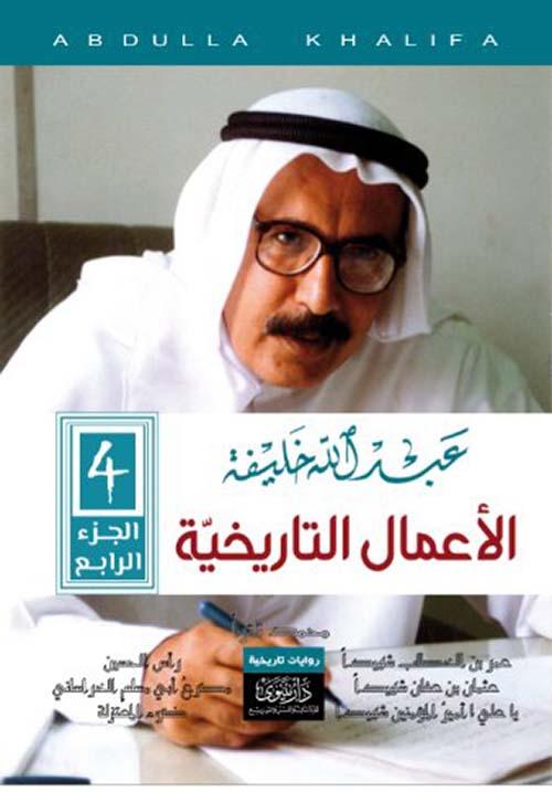 عبد الله خليفة - الأعمال التاريخية - الجزء الرابع