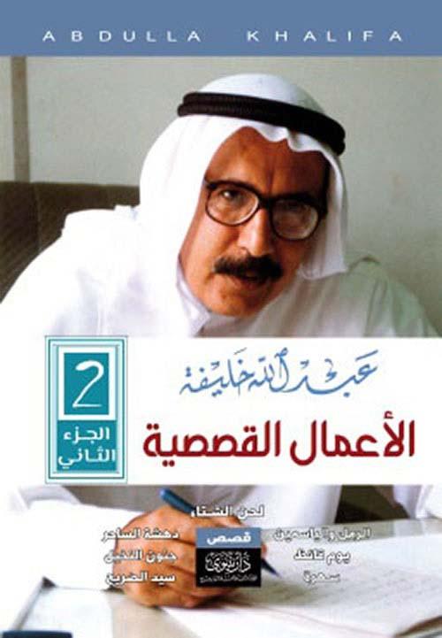 عبد الله خليفة - الأعمال القصصية - الجزء الثاني