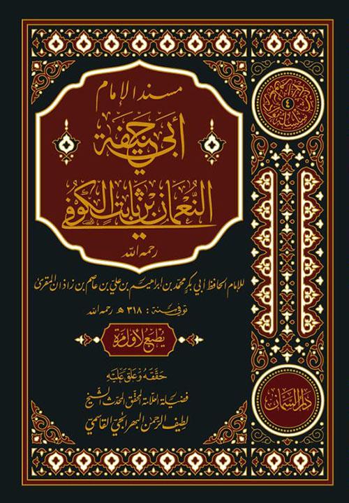 مسند الإمام أبي حنيفة النعمان بن ثابت الكوفي