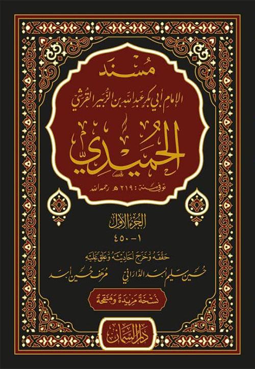 مسند الإمام الحميدي