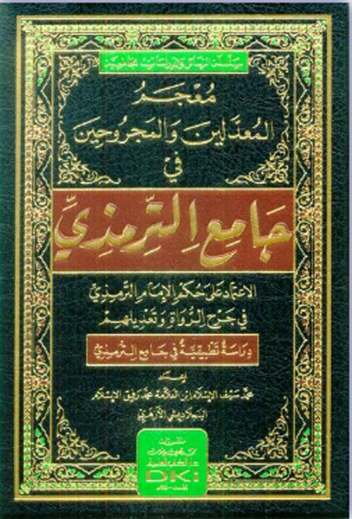 معجم المعدلين والمجروحين في جامع الترمذي (شموا)