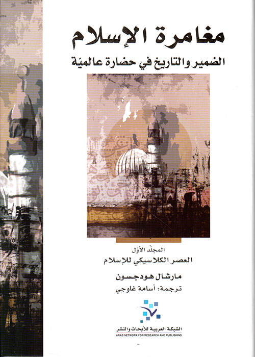 مغامرة الإسلام  الضمير والتاريخ في حضارة عالمية