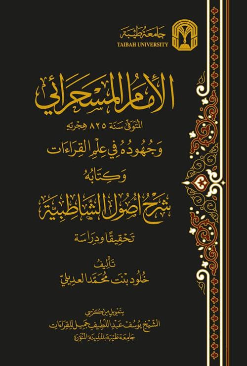 الإمام المسحرائي وجهوده في علم القراءات وكتابه شرح أصول الشاطبية