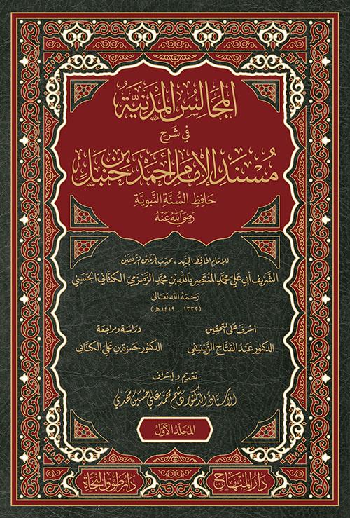المجالس المدنية في شرح مسند الإمام أحمد حافظ السنة النبوية ؛ شرح مسند الإمام أحمد بن حنبل
