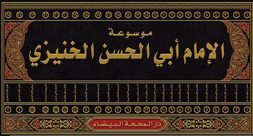 موسوعة الإمام أبي الحسن الخنيزي