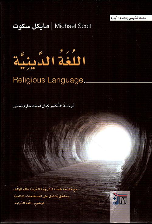 اللغة الدينية