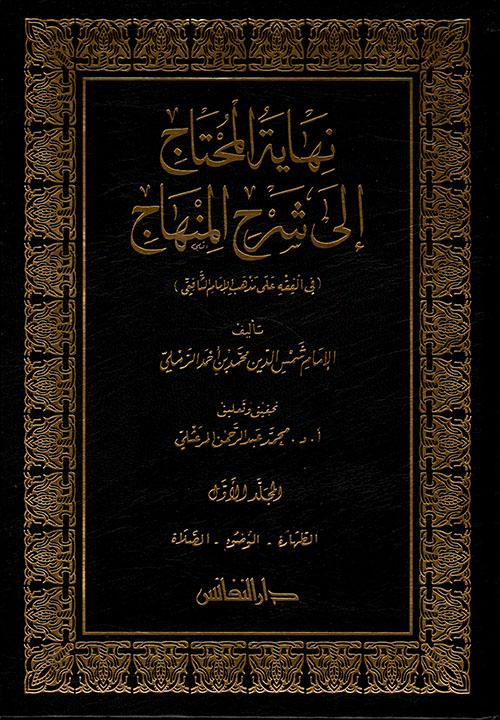 نهاية المحتاج إلى شرح المنهاج ( في الفقه على مذهب الإمام الشافعي )