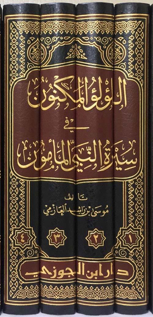 اللؤلؤ المكنون في سيرة النبي المأمون - دراسة محققة للسيرة النبوية