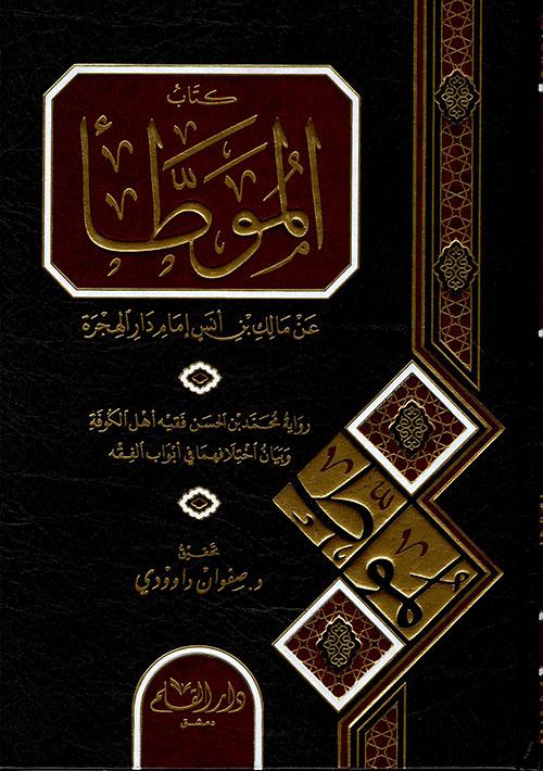كتاب الموطأ للإمام مالك