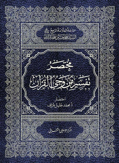 مختصر تفسير من وحي القرآن