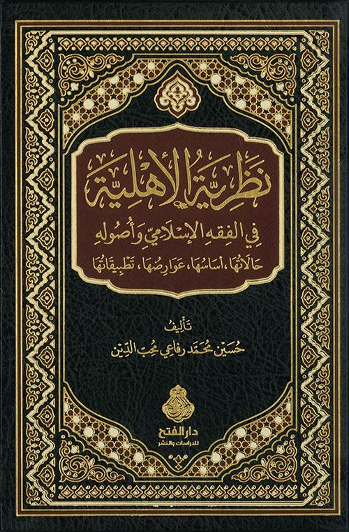 نظرية الأهلية في الفقه الإسلامي وأصوله