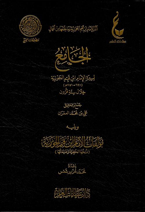 الجامع لسيرة الإمام ابن قيم الجوزية  ويليه مؤلفات الإمام ابن قيم الجوزية (شاموا)