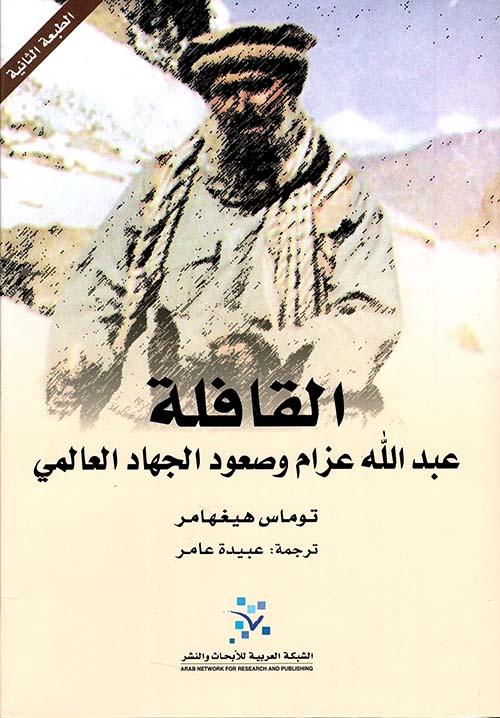 القافلة ؛ عبد الله عزام وصعود الجهاد العالمي